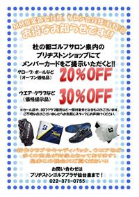 info_sale_t