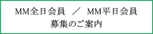 MM全日・平日会員募集